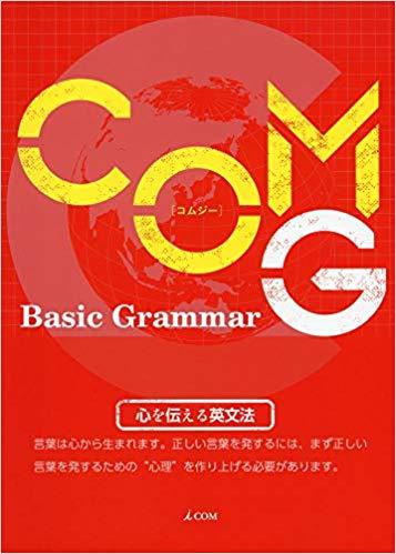 COM G(コムジー)